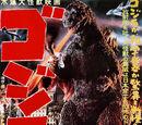 Godzilla (verse)