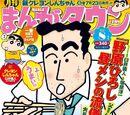 Hiroshi Nohara: Style of Noon Meal