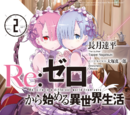 Re:Zero Ранобэ Том 2