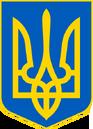 Ukraine Gerb.png