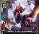 Blood Dragon, Follower