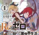 Re:Zero V08
