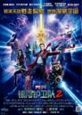 Guardians of the Galaxy Vol. 2 (film) poster 018.jpg
