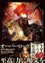 Overlord Volume 9 Alt Cover.png