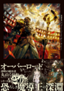 Overlord Volume 10 Alt Cover.png