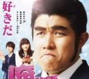 Ore Monogatari!!/Live Action