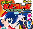 Bakuten Shoot Beyblade: Rising - Chapter 02