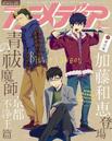 Animedia feb cover.png