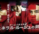Team Batista 2: General Rouge no Gaisen