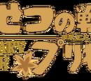 Legendary Warrior Pretty Cure