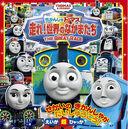 TheGreatRaceJapaneseEncyclopedia.jpg