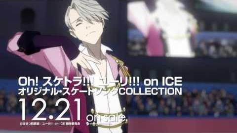 12 21発売「Oh! スケトラ!!! ユーリ!!! on ICE/オリジナル・スケートソングCOLLECTION」TVCM