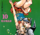 JJL Volume 10