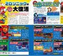 Sonic Mania magazine scans