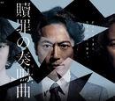 Shokuzai no Sonata