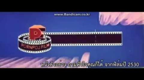 Pornpoj Film (Thailand)