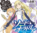 Sword Oratoria Light Novel Volume 1