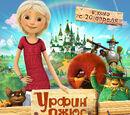 Урфин Джюс и его деревянные солдаты (мультфильм)