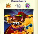 CмешВонга