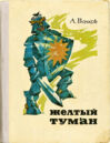 Zheltiy tuman cover 1974.jpg