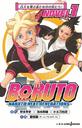 Boruto Novel 1.png