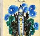 Тайна заброшенного замка