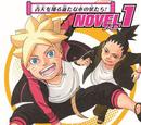 Boruto: Naruto Next Generations Novel 1: ¡Los Nuevos Ninja de Konoha Volando en el Cielo Azul!