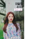 LOONA 1-3 Love and Evil HaSeul.PNG