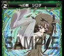 Shirochi, Phantom Beast