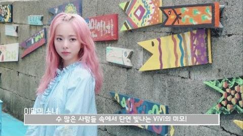 이달의소녀탐구 107 (LOOΠΔ TV 107)