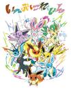Evento amigos coloridos de Eevee.png