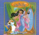 علاء الدين: الحب الحقيقي