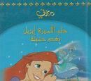 حلم الأميرة إيريل يغدو حقيقة