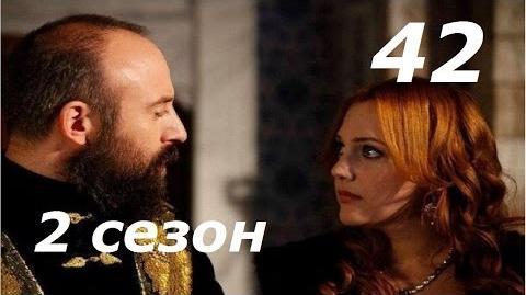 Великолепный век 42 серия 2 сезон