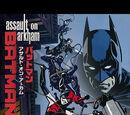 バットマン:アサルト・オン・アーカム