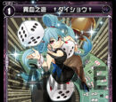 †Daishou†, Different Blood Play