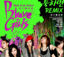 Easily (Remix)