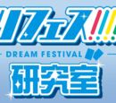 Dream Festival! Laboratory