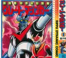 Great Mazinger (Series)