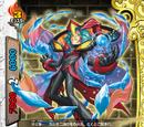 Ice Dragon Demon Lord, Miserea