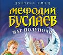 Мефодий Буслаев