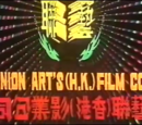 Union Art's (H.K.) Film Co. (Hong Kong)