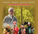 Wu Chengen and The Journey to the West