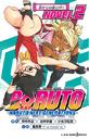 Boruto Novel 2.png