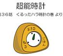 Stomatch Clock