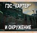 """ГЭС """"Картер"""" и окружение"""