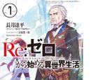 Re:Zero Novela Ligera (Volumen 7)