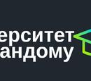 Університет ФЕНДОМу