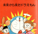 Chapter 085:Doraemon Comes From The Future