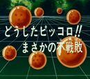 Episodio 215 (Dragon Ball Z)